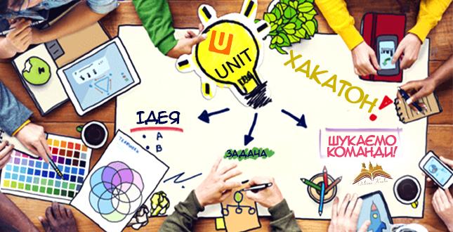Вчителі інформатики та їх учні зможуть взяти участь у хакатоні UNIT Factory!