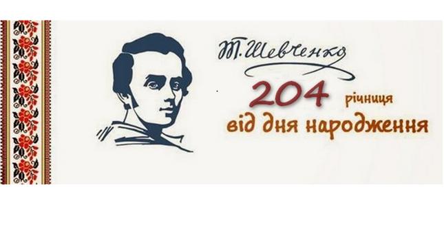 9 березня – 204 роки з дня народження Т.Г.Шевченка. 9-10 березня – Шевченківські дні