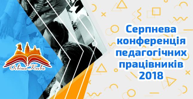 Серпнева конференція педагогічних працівників 2018. Система освіти міста Києва
