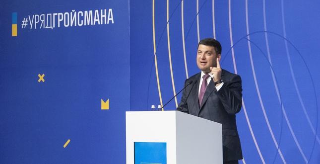 Програми модернізації освіти і оснащення шкіл будуть продовжені, - Володимир Гройсман