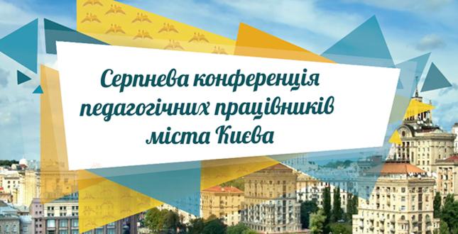 Онлайн - трансляція Серпневої конференції педагогічних працівників Києва