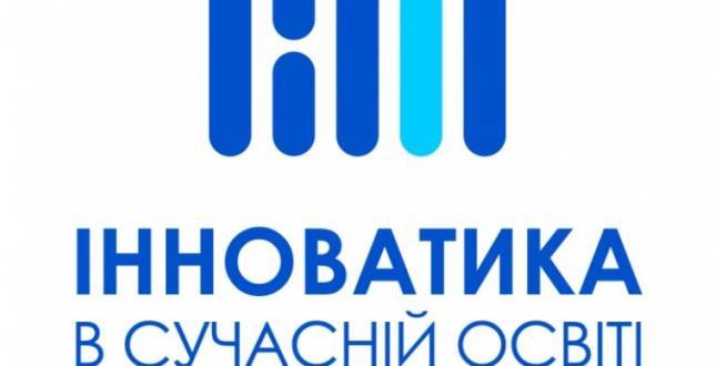 Міжнародна освітня виставка «Інноватика в сучасній освіті» та виставка освіти за кордоном «World Edu» відбудуться 22-24 жовтня 2019 року в Києві
