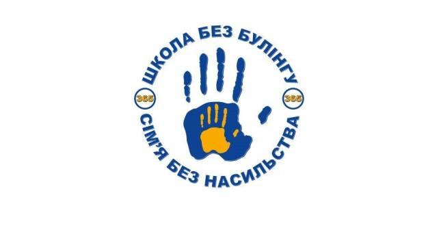 У закладах освіти Києва стартує проект «Школа без булінгу! Сім'я без насильства!»