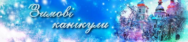 Картинки по запросу план зимових канікул