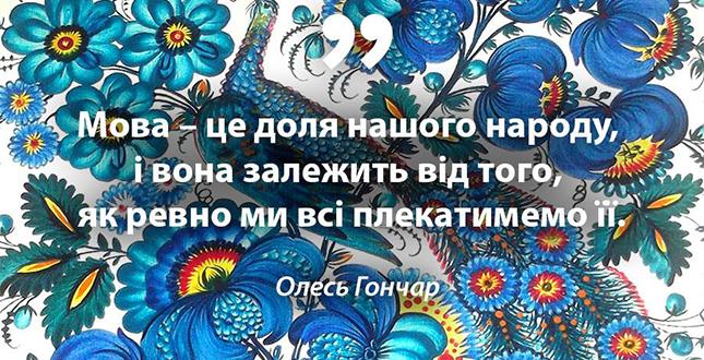 https://don.kyivcity.gov.ua/files/2018/11/9/Mova_1.jpg