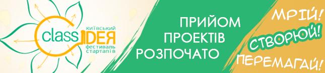 http://don.kievcity.gov.ua/content/vidkrytyy-festyval-startapiv-slass-ideya.html